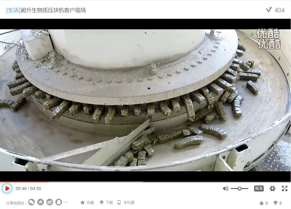 生物质压块机工作现场视频